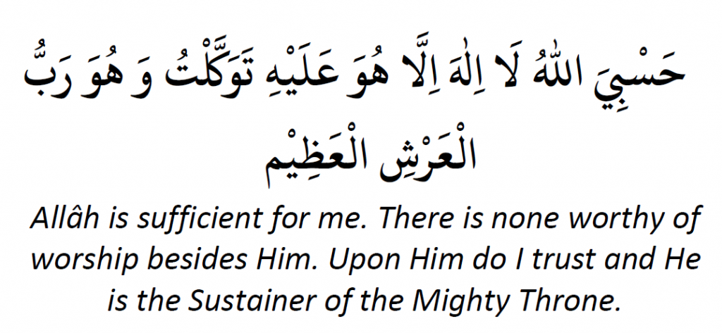 Dua-Protection from worries of both worlds